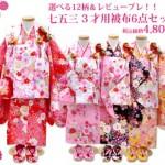【七五三】予算5,000円以下で可愛い着物セットを買うならココがオススメ>>