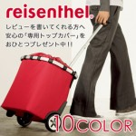 里田まいチャン☆アメリカで使っているお買い物カートはコチラ>>赤い水玉のショッピングカート♬マー君の為にグローサリーショップめぐりかな?『 reisenthel (ライゼンタール) 』CARRY CRUISER (キャリークルーザー)