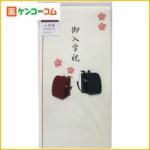 滝沢眞規子サン☆インスタグラムで紹介した『ご祝儀袋』はコチラ>>【ご入園/入学祝い/出産祝い/結婚祝い/成人】のし袋/金封/祝い金