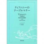 田丸麻紀さん愛読書☆VERYで紹介された愛読書の数々を一挙公開