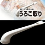 4月27日放送【男子ごはん】便利グッズ♬ 魚のうろこが飛び散らない『うろこ取り』/アジ(魚)の三枚おろしトング/いかクリップ