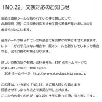 梨花「NO.22」発売開始>>返品交換対応開始!またもやインスタグラム炎上?梨花ちゃん大丈夫かな?