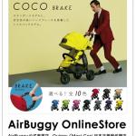 芸能人/有名人が選ぶベビーカー>>木下優樹菜さんちのベビーカーはコレ>>【エアバギーココブレーキ(AirBuggy COCO Brake)】