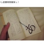 田丸麻紀さん愛用ひらがな『あ』しおりがシンプルで素敵!