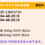 マツコの知らない世界「漬物の世界」購入可能サイト一覧まとめてみました!