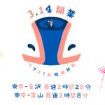 今から購入できる>>3月14日開業[北陸新幹線一番列車切符(長野-金沢間)]入手方法