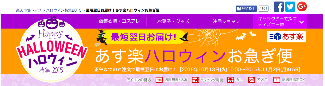 スクリーンショット 2015-10-29 10.39.40