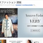 [速報]滝沢眞規子さん紹介>>Amazon(アマゾン)で、雑誌VERY掲載商品が買える!VERYセレクトファッションをショッピング!!!
