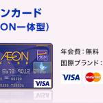 イオンカード>>ときめきポイントは得か?