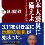 [情熱大陸]火山学者>>鎌田浩毅さん>>著書&折りたたみヘルメット