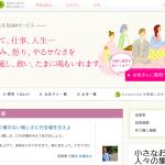 日テレ>>スッキリ!!で紹介されたお坊さんお悩み解決サイトはコチラ>>