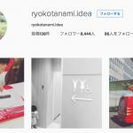 田波涼子さんの新しいインスタグラムアカウントはコチラ>>
