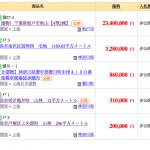 激安不動産>>官公庁オークション[関東エリア]横浜/千葉/東京/埼玉
