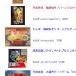 チマタの噺[鶴瓶&佐野史郎]謎の人生ゲーム「たんば」とは・・・