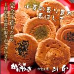 日本一硬いおせんべいが大人気!?歯が立たない