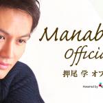 [最新]押尾学公式ブログはコチラ>>http://www.diamondblog.jp/official/oshio_manabu/