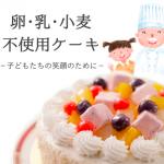 """卵不使用""""人気キャラクター""""クリスマスケーキはコチラ>>仮面ライダービルド/アレルギー対応/卵・乳・小麦粉不使用ケーキ"""
