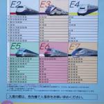 夏休み!確実に目当ての新幹線の写真を撮る方法>>